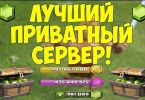 Приватный сервер clash of clans скачать на андроид…