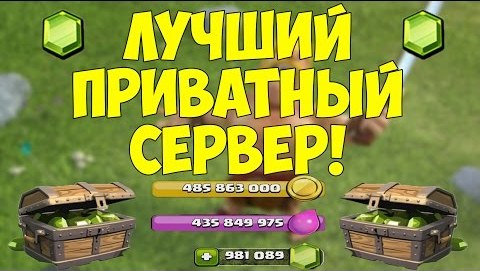 скачать игру Clash Of Clans приватный сервер - фото 5